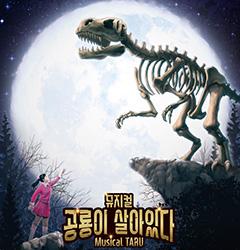 <br>ティラノサウルスの化石<br>「タル」を巡る冒険