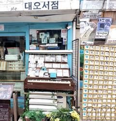ソウルで最も歴史ある書店として知られているテオ(大悟)書店だ。